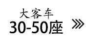 30-50座租车